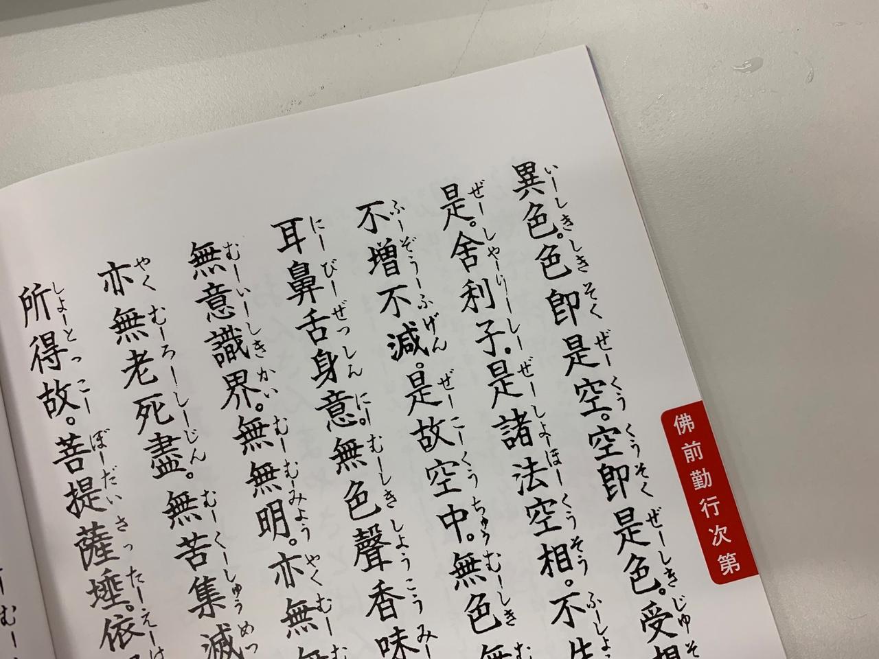 画像: 経本の中身はフリガナが振られているのでこのまま読み上げましょう。暗記の必要はありません。