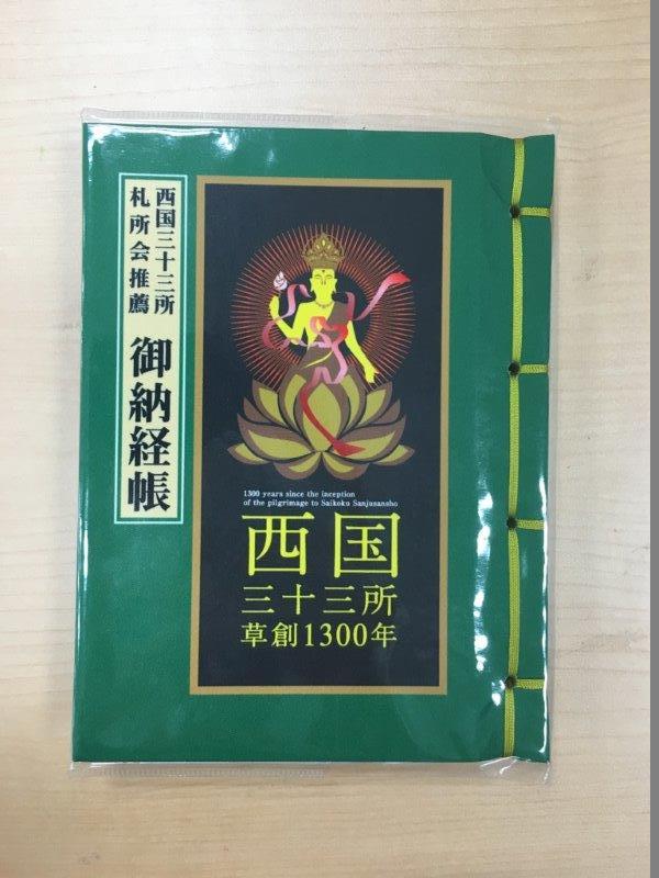 画像: 36番:西国緑色納経帳(製本式)