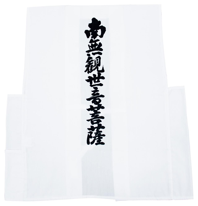 画像: 17番:袖無白衣 ※背文字…南観世音菩薩の観音霊場用