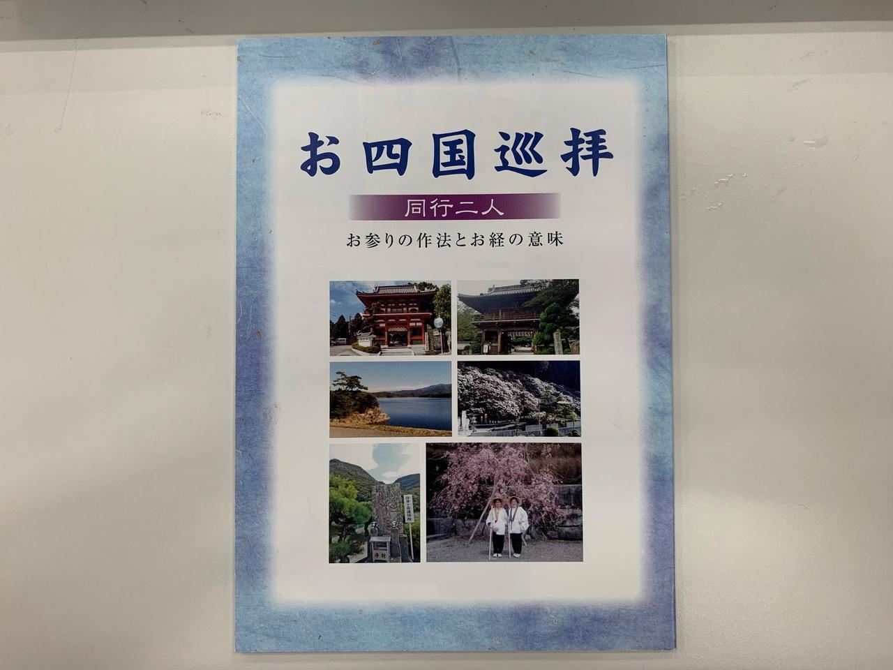 画像: 四国八十八ヶ所ツアーの専用経本