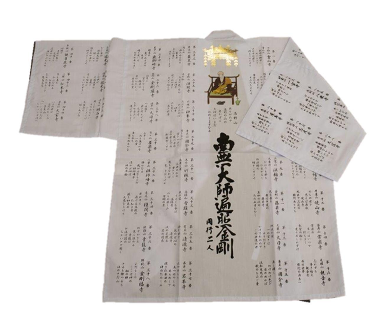 画像: 四国の納経用白衣