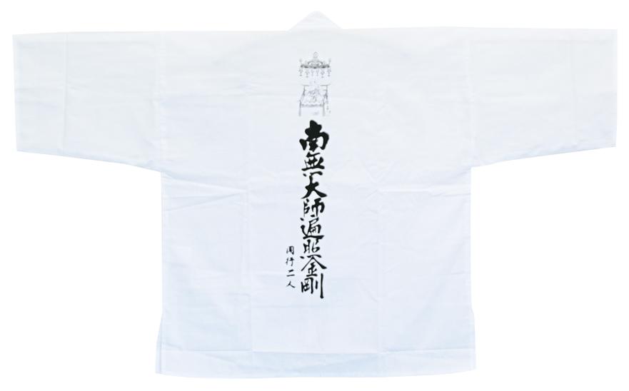 画像: 18番:袖付白衣 ※背文字…南大師遍照金剛の八十八ヶ所霊場用