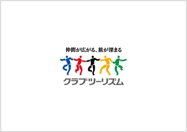 画像: 富士登山説明会・ツアーの申し込みはこちらから|クラブツーリズム