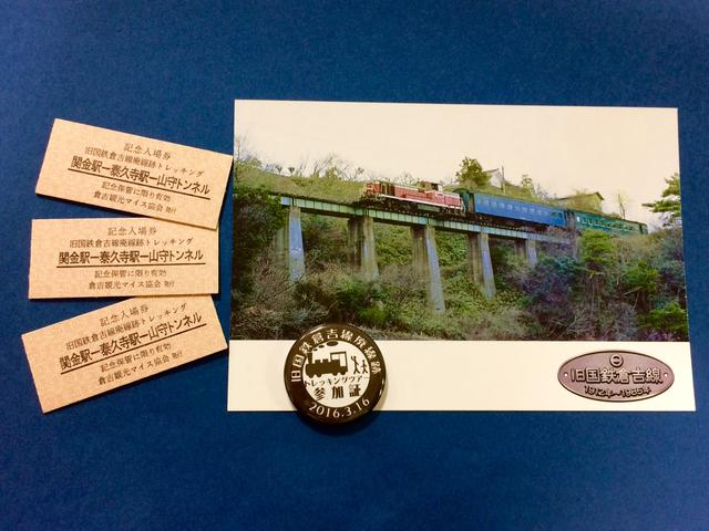 画像: 記念缶バッジ 旧国鉄倉吉線ポストカード 記念入場硬券