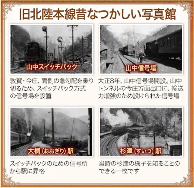 画像: 旧北陸本線廃線跡 (福井県)