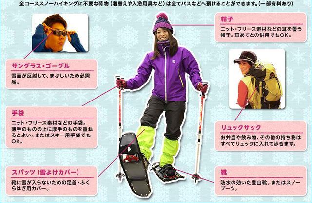画像: 雪の上でもこれで安心!スノーハイキングの服装と装備