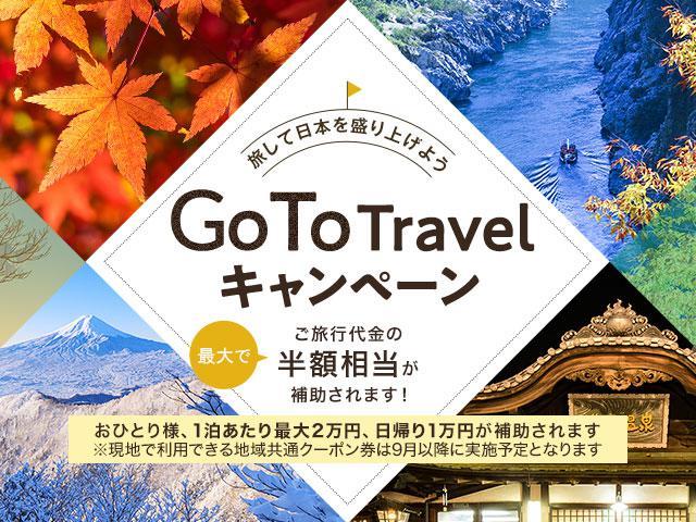 画像: 【今がチャンス!】Go To Travelキャンペーン対象の登山・ハイキングツアーを多数販売中! ↑の画像(バナー)をクリック!※東京都居住の方はGo Toトラベル事業の支援対象外となり、支援金・地域共通クーポンは適用されません。 www.club-t.com