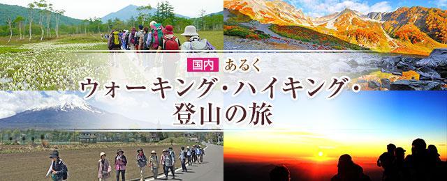 画像: ウォーキング・ハイキング・登山の旅 専用ページはこちら