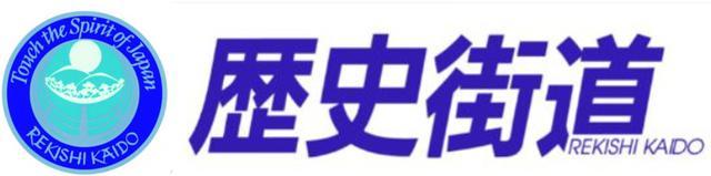 画像: (※)歴史街道のロゴ