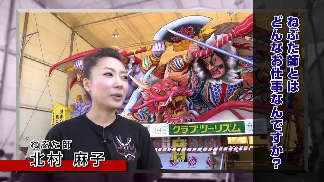 画像: 【クラブツーリズム】☆2012年青森ねぶた祭の様子☆ www.youtube.com