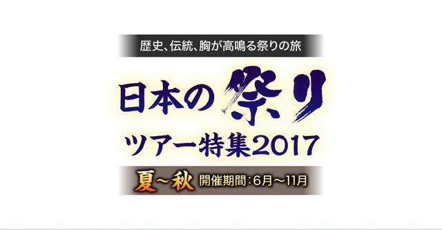 画像: 日本の夏~秋祭りツアー・旅行2017|クラブツーリズム