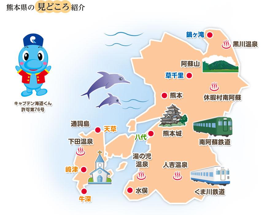 画像: 熊本県ツアー・旅行【列車・飛行機の旅】|日本全国ご当地紹介|クラブツーリズム