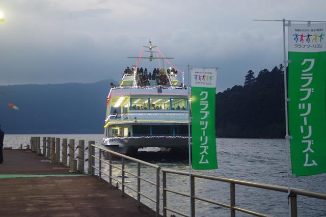 画像2: 【国内旅行・地域47の旅】クラブツーリズムpresents!クリスマストワイライト花火クルーズin芦ノ湖 イベントを開催しました