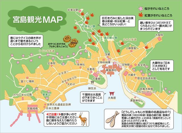 画像: 安芸の宮島・嚴島神社について|安芸の宮島ツアー・旅行特集|クラブツーリズム
