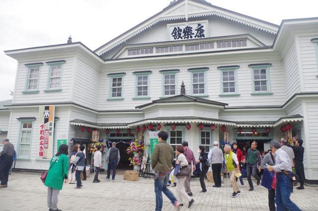 画像1: 【地域47の旅】クラブツーリズム特別企画  「東北まつりin康楽館」が開催されました! 開催日:5月13日(日)