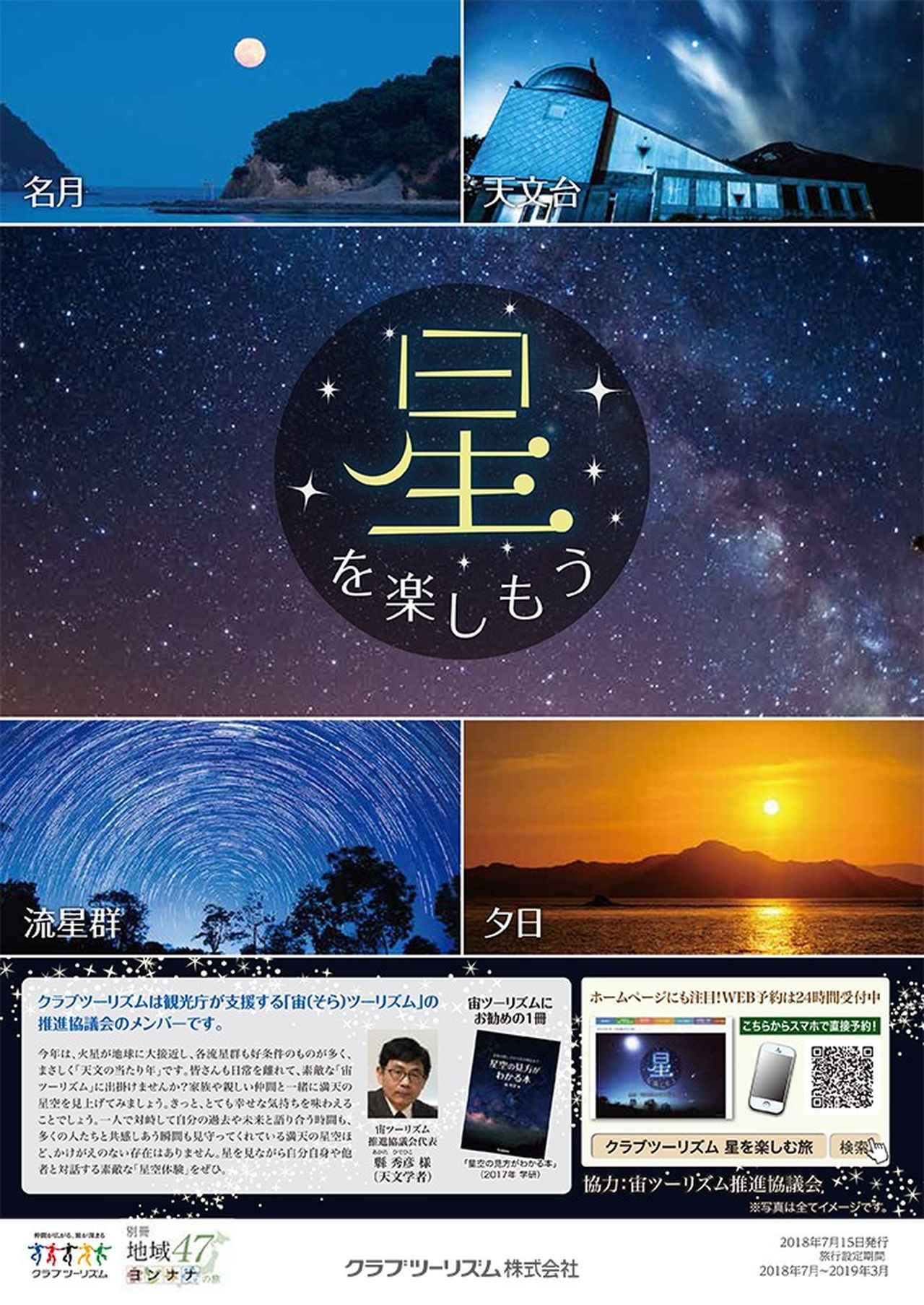 画像: 7月15日に、「星を楽しもう」カタログが発行されました