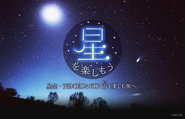 画像: 「星」を楽しもうツアー・旅行|クラブツーリズム