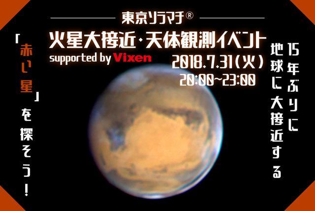 画像: 東京ソラマチ® 火星大接近・天体観測イベントsupported by Vixen 15年ぶりに地球に大接近する「赤い星」を探そう!