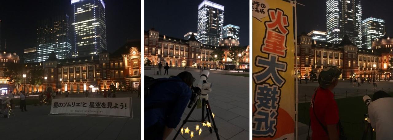 画像: 2018.08.01 東京丸の内での観望会の様子 右:ビクセンの星ソムリエさん