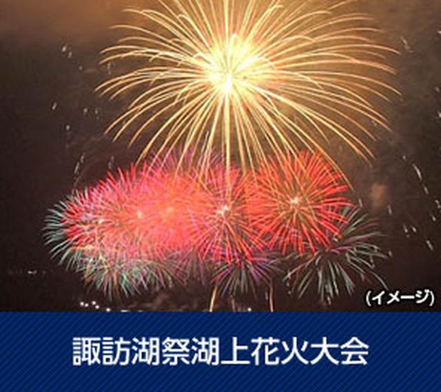 画像: 全国花火大会ツアー・旅行2018|クラブツーリズム