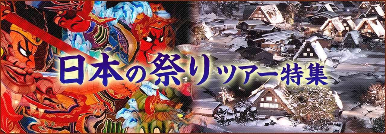 画像: 日本の祭りツアー・旅行|クラブツーリズム