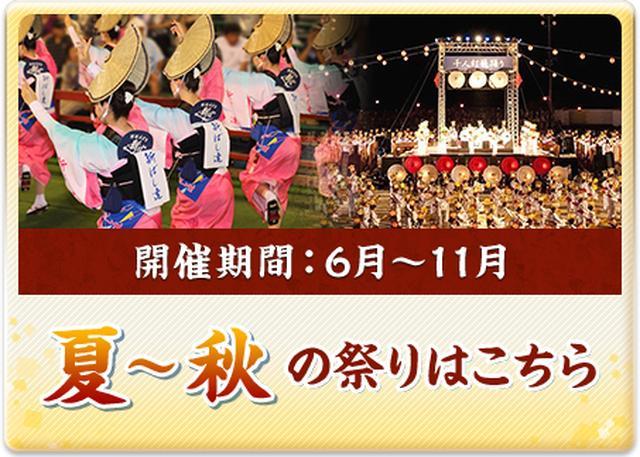 画像1: 日本の祭りツアー・旅行|クラブツーリズム