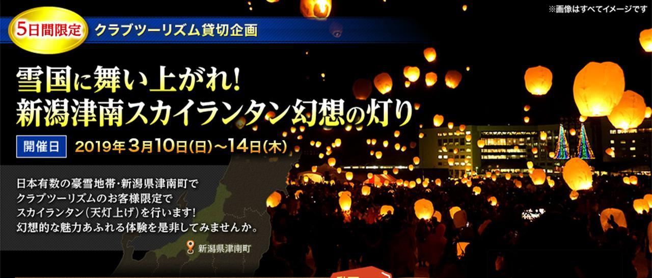 画像: 新潟津南スカイランタン幻想の灯りツアー・旅行 | クラブツーリズム