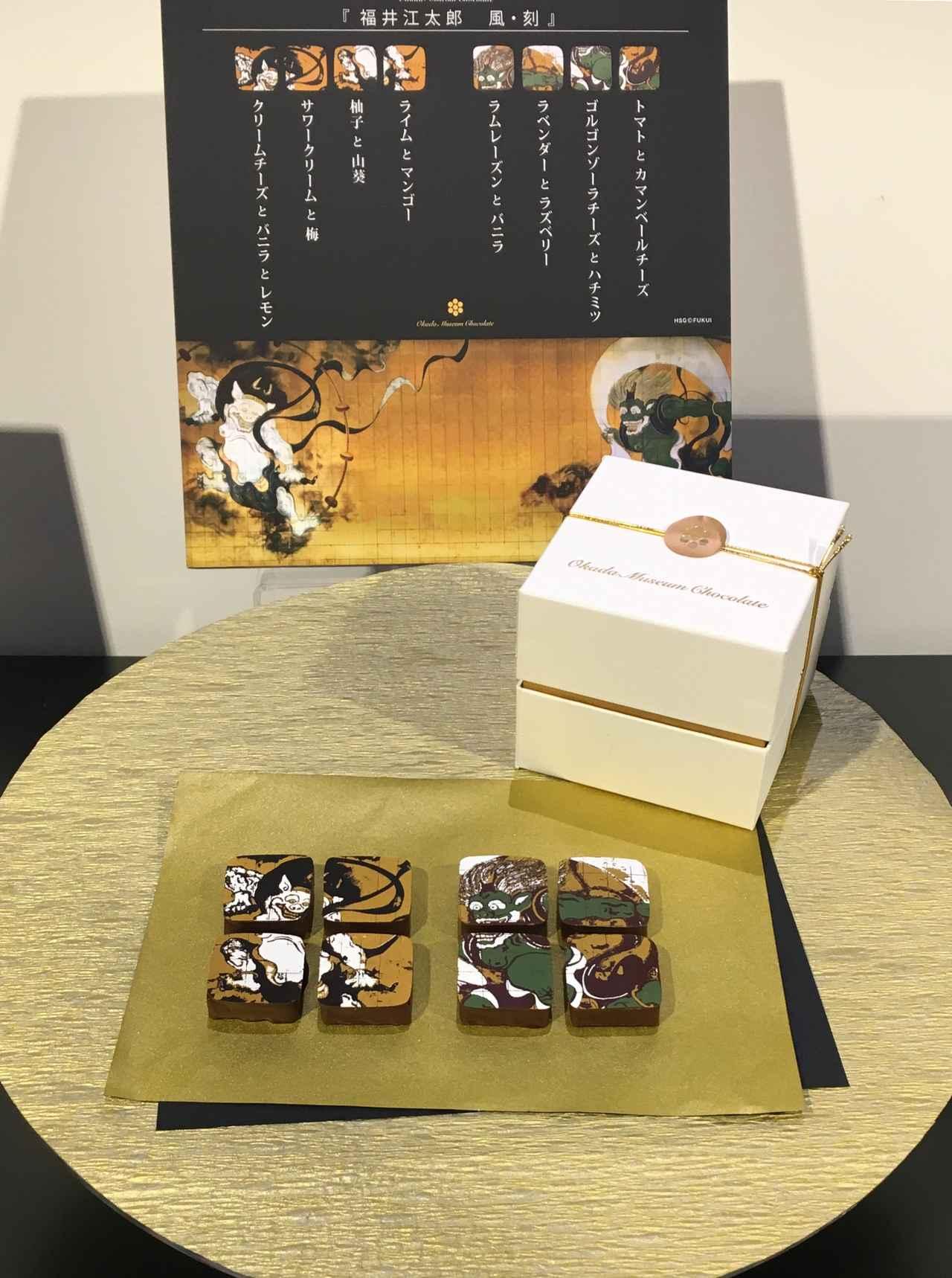 画像: 「Okada Museum Chocolate 『福井江太郎 風・刻』」