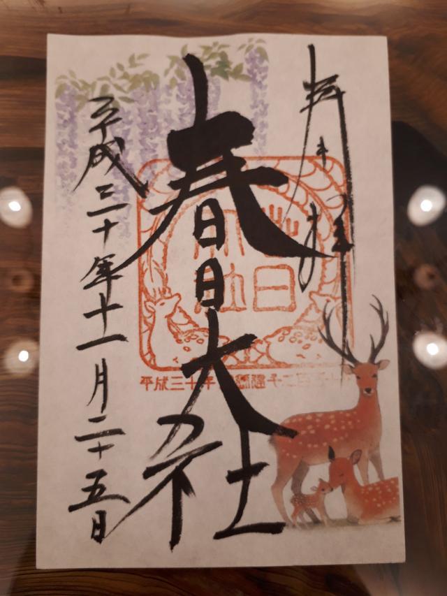 画像: 春日大社の社紋である「藤」を描いたクラブツーリズム特別ご朱印も作成いただきました