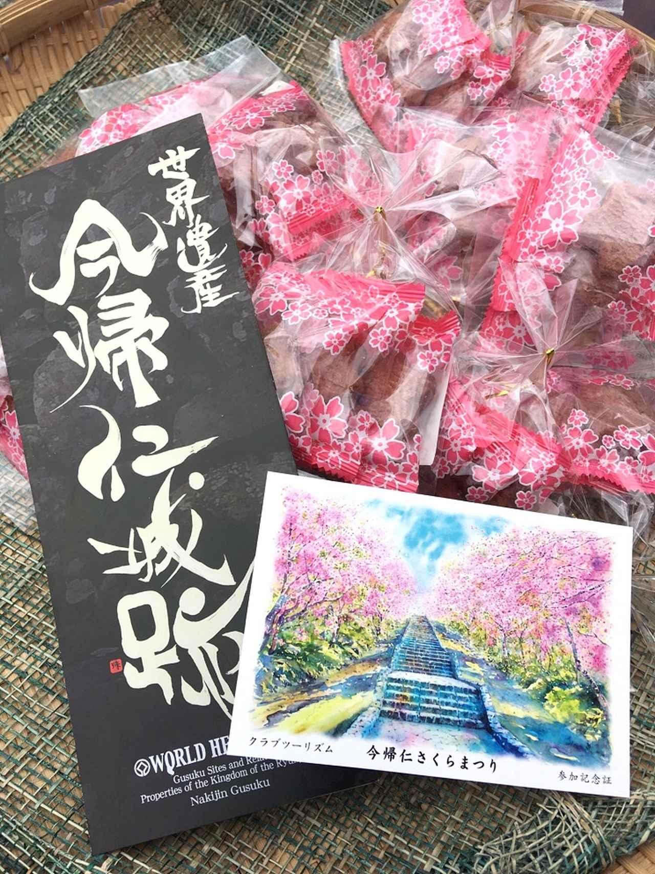 画像: 記念のポストカードと桜ちんすこう