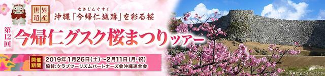 画像: 今帰仁グスク桜まつり(沖縄)旅行・ツアー|国内旅行|クラブツーリズム