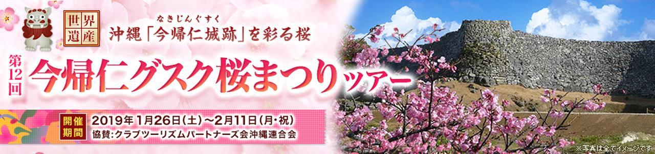 画像: 今帰仁グスク桜まつり(沖縄)旅行・ツアー 国内旅行 クラブツーリズム