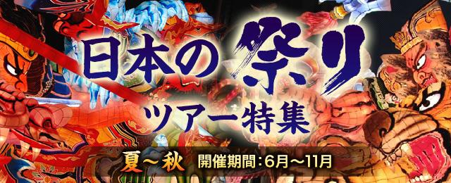 画像: <東北エリア>西馬音内盆踊り(秋田県) 日本の夏~秋祭りツアー・旅行2019 クラブツーリズム