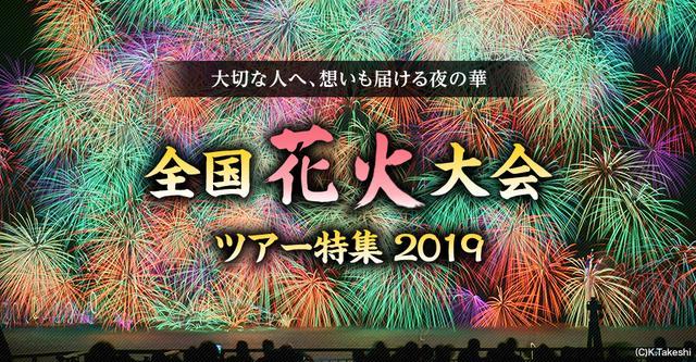 画像: 全国花火大会ツアー・旅行2019|クラブツーリズム