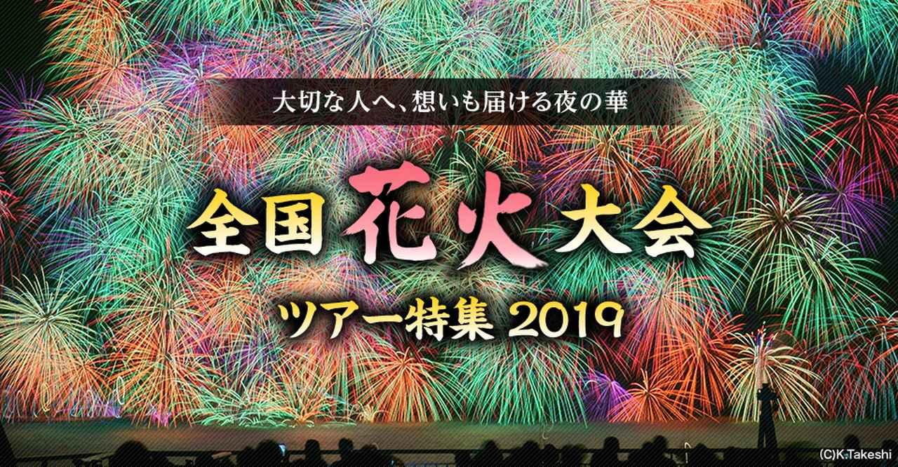 画像: 全国花火大会ツアー・旅行2019 クラブツーリズム