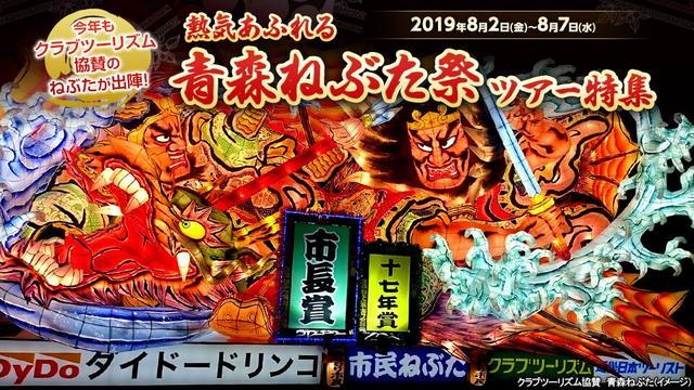 【地域47ヨンナナの旅】いよいよ3週間を切る!熱気あふれる青森ねぶた祭は8月2日(金)~7日(水)開催!