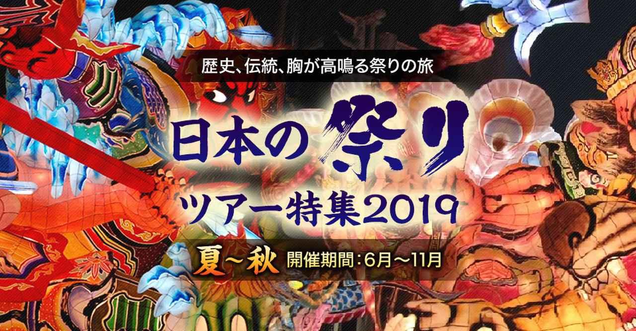 画像: 日本の夏~秋祭りツアー・旅行2019|クラブツーリズム