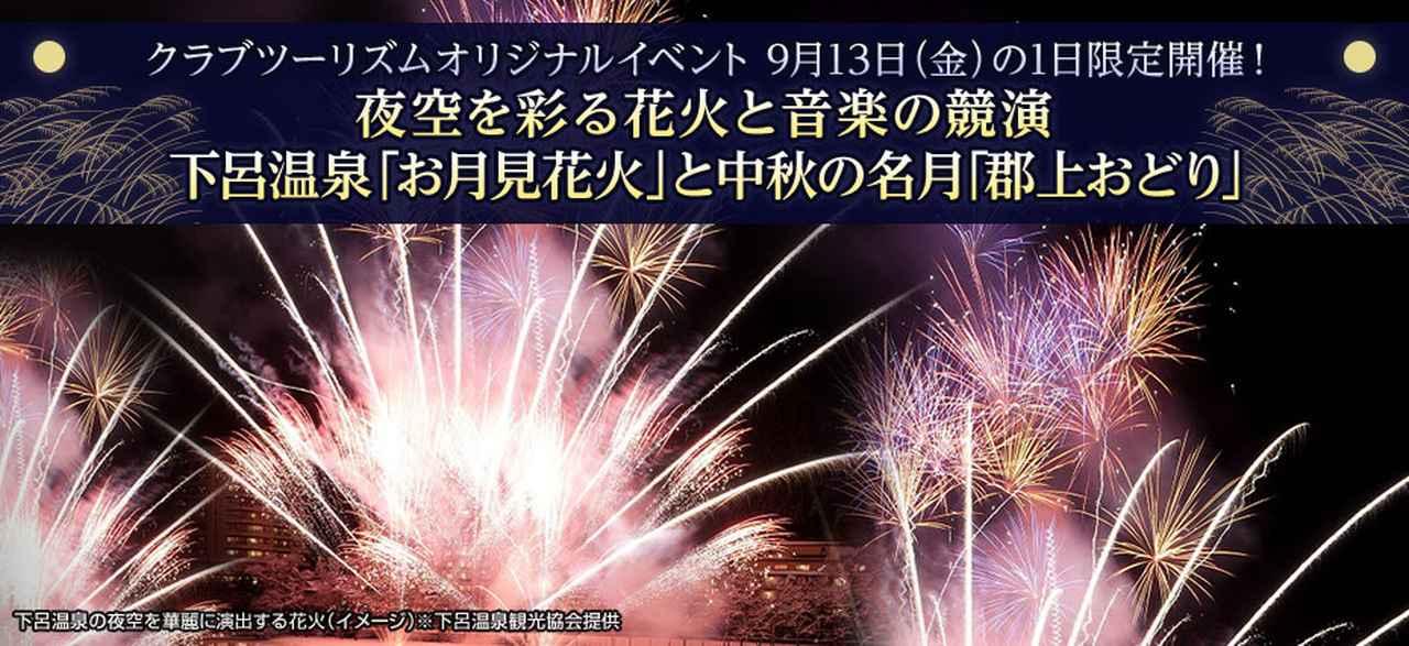 画像: 下呂温泉 お月見花火と郡上おどりツアーのご紹介|飛騨高山・奥飛騨旅行・ツアー|クラブツーリズム