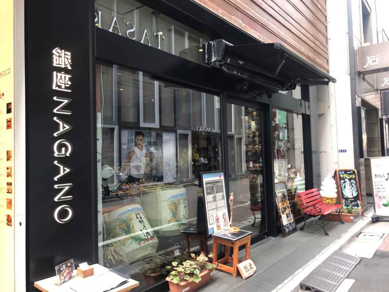 画像: 銀座NAGANO(長野アンテナショップ)