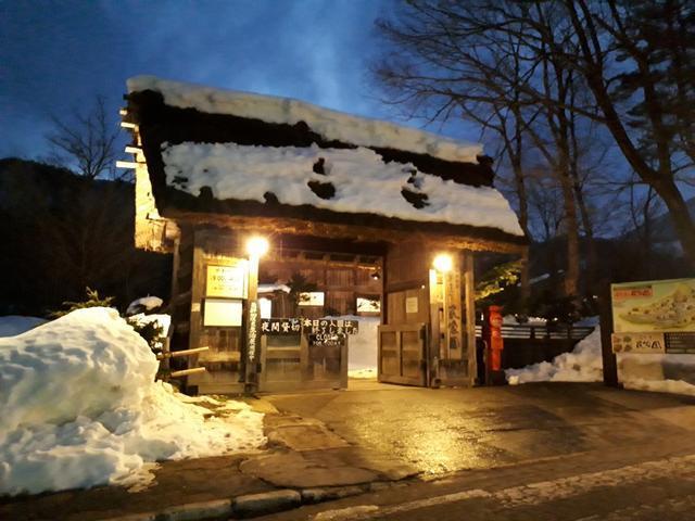 画像: 野外博物館「合掌造り民家園」の入口