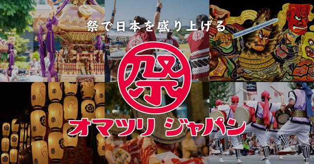 画像: オマツリジャパン