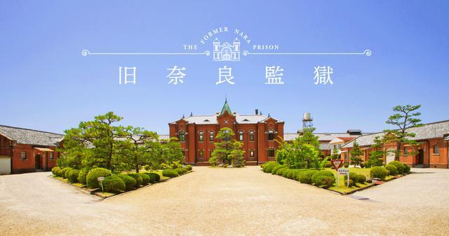 画像1: 旧奈良監獄 THE FORMER NARA PRISON