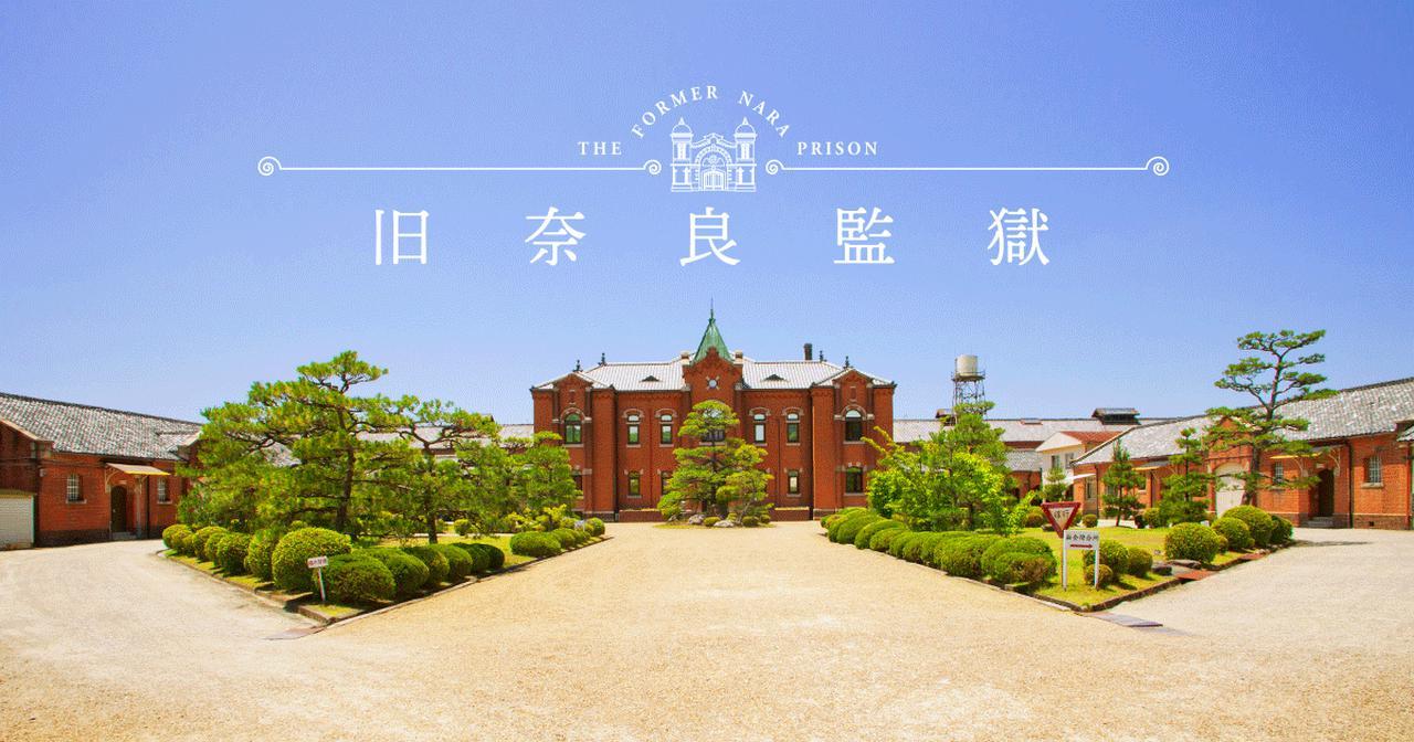 画像: 旧奈良監獄 THE FORMER NARA PRISON
