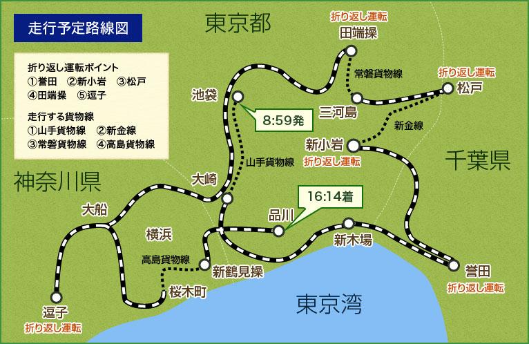 画像: 貨物線を行くツアー・旅行   クラブツーリズム