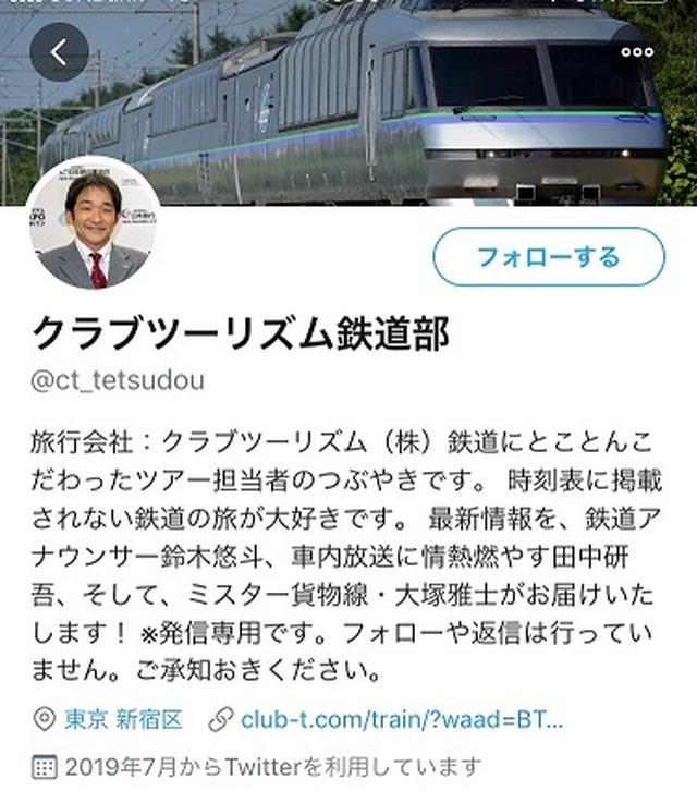 画像: 2019年8月から投稿を開始。 こだわりの鉄道の旅をいち早くご紹介します。 twitter.com