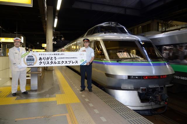 画像: 札幌駅を7:44に出発しました。札幌駅では、JR北海道職員の方が横断幕でお見送りして頂きました。