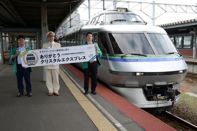 画像: 復路の函館発のお見送りをJR北海道職員の方が横断幕を持って行ってまらいました。