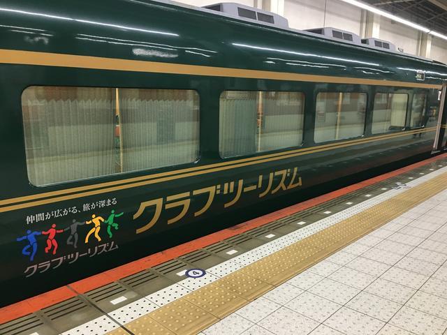 画像: 大阪上本町駅ではクラブツーリズム団体専用列車「かぎろひ」号がいました。