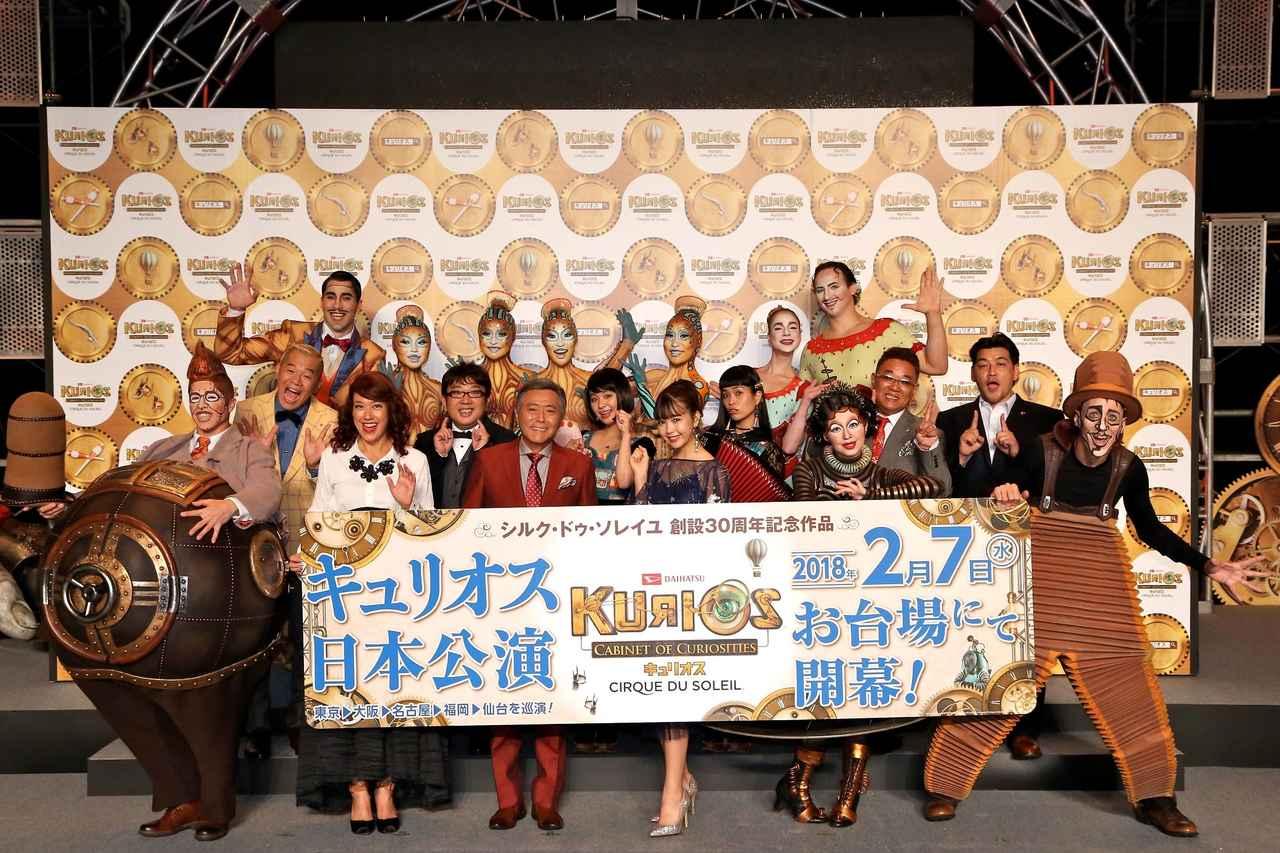 画像: 応援団長の小倉さんはじめ、豪華なスペシャルサポーターも登壇
