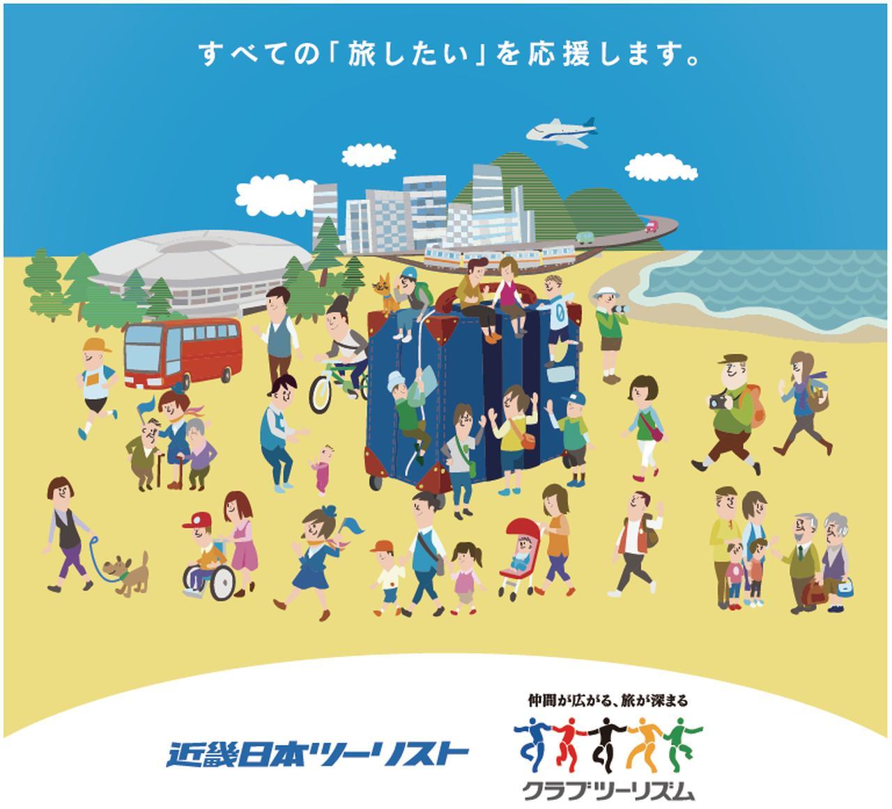 画像: KNT-CTホールディングスは、東京2020オリンピック・パラリンピック競技大会のオフィシャル旅行サービスパートナーです。 近畿日本ツーリストとクラブツーリズムは、KNT-CTホールディングスのグループ会社です。